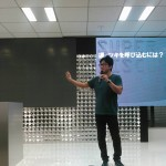 【一流に学ぶ vol.7】 スーパーディスカッション(2)by 近藤太香巳氏