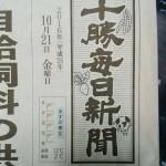 【ご報告】新聞に掲載されました!