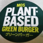 Veganコンサルタントが実食!MOS PLANT-BASED GREEN BURGER グリーンバーガー