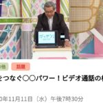 NHK のガッテン!でも紹介された!うなずきの効果